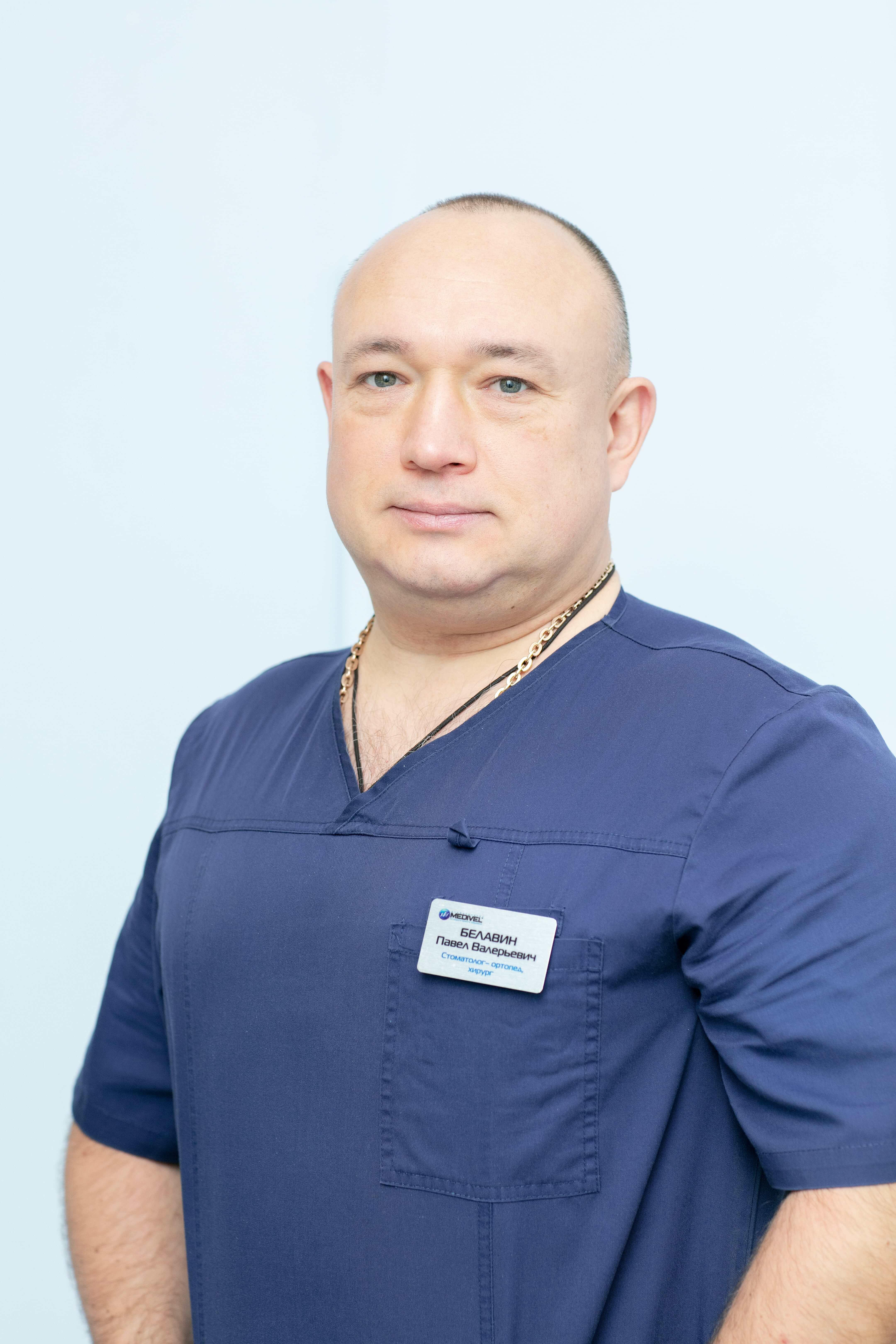 Белавин Павел Валерьевич